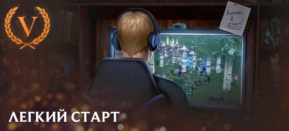 New_easy_start_ru.jpg