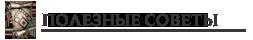 inform_hints_ru.png