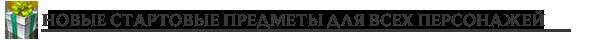 inform_items_start_ru.png