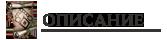 inform_desc_ru.png
