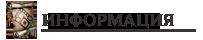 inform_epicboss_ru.png