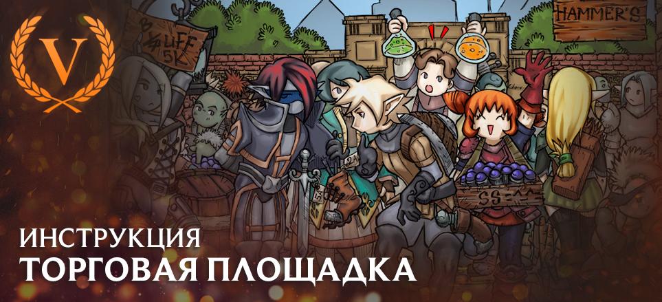 New_marketplace_ru.jpg
