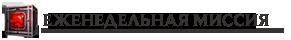 inform_frint_mission_ru.png
