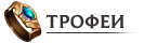 inform_frint_ru.png
