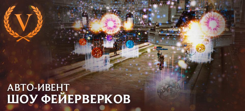 New_Fireworks_ru.jpg